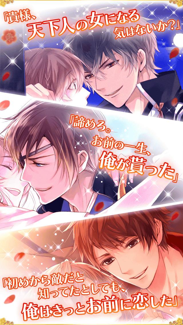 イケメン戦国◆時をかける恋のスクリーンショット_4