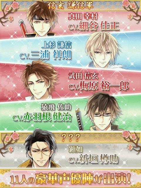 イケメン戦国◆時をかける恋のスクリーンショット_3