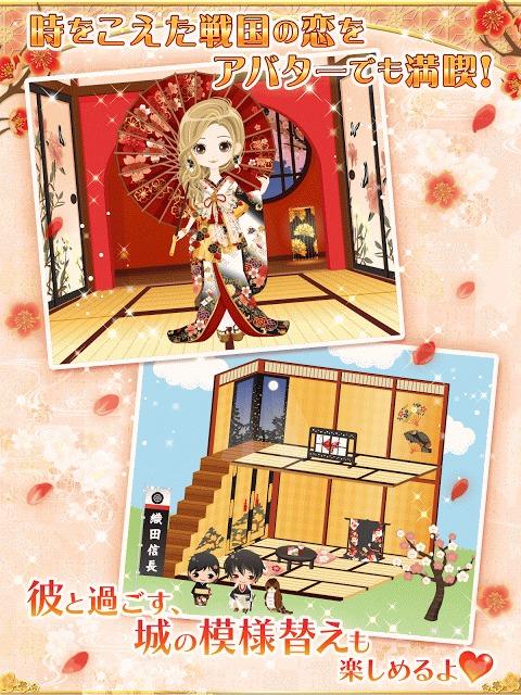 イケメン戦国◆時をかける恋のスクリーンショット_5