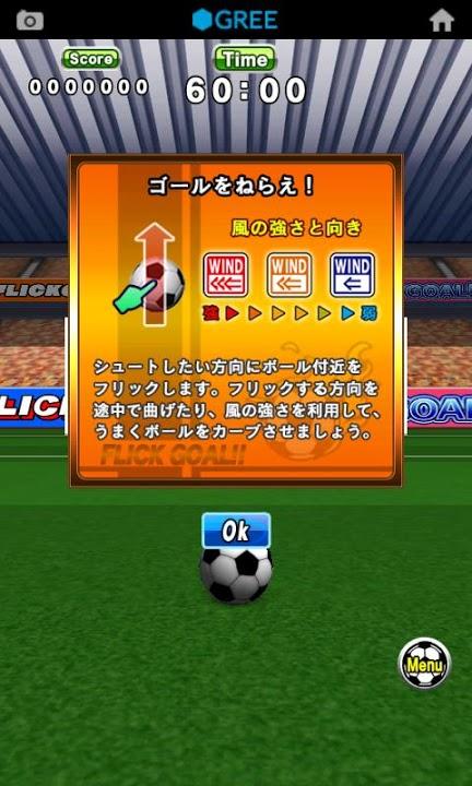 フリックゴール!!のスクリーンショット_2