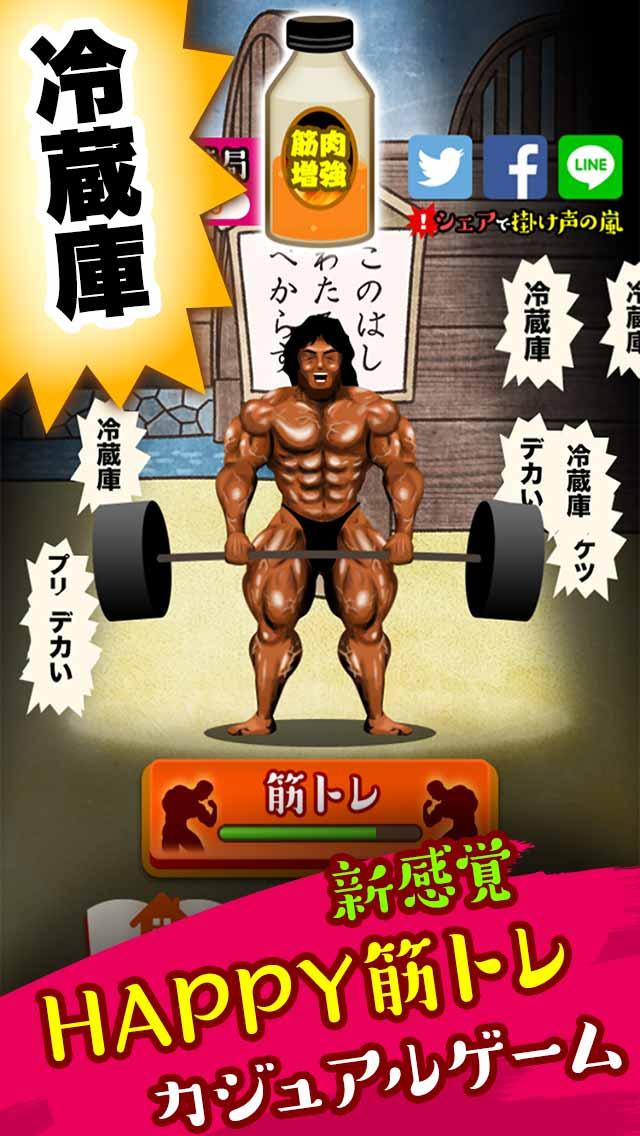 むか~し、むかし。あるところに筋肉のスクリーンショット_2