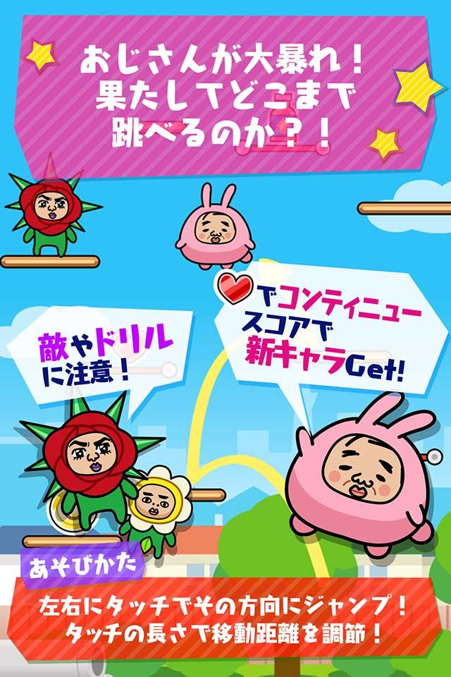 翔べ!ミツオのスクリーンショット_2