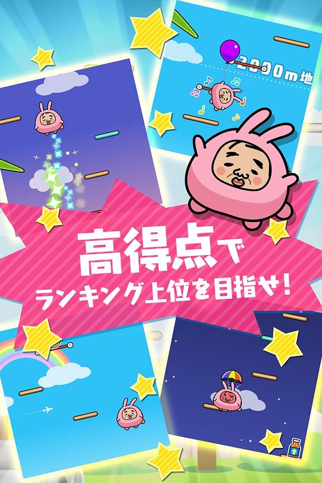 翔べ!ミツオのスクリーンショット_3
