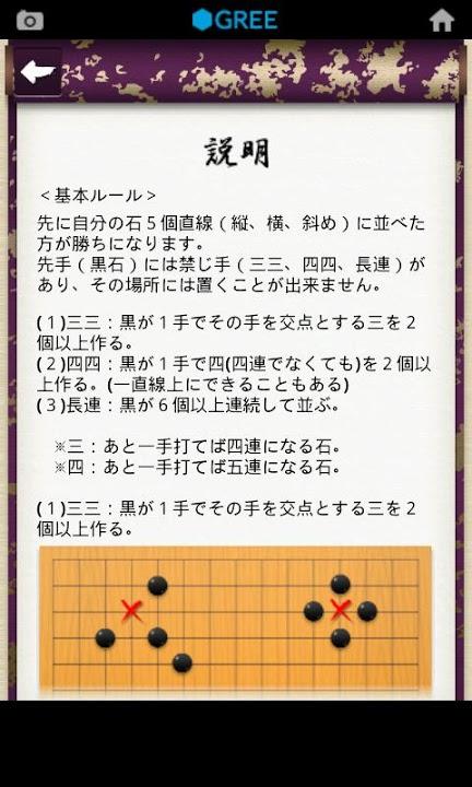 五目並べ by グリーのスクリーンショット_5