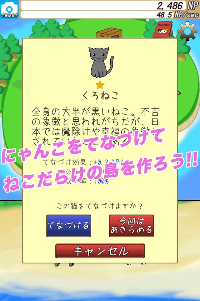 ねこらんどのスクリーンショット_3