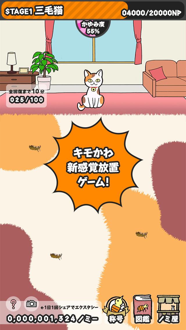 吾輩はネコノミである〜にゃんこ&ノミ(猫・ねこ)の放置・育成ゲーム〜のスクリーンショット_1