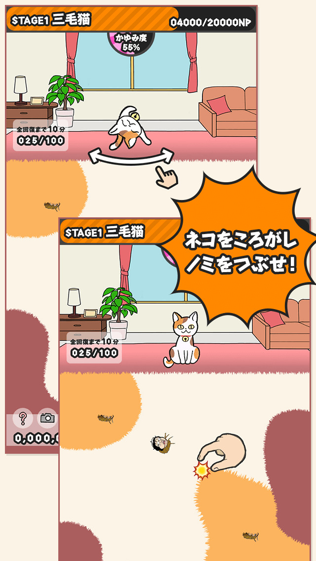 吾輩はネコノミである〜にゃんこ&ノミ(猫・ねこ)の放置・育成ゲーム〜のスクリーンショット_2