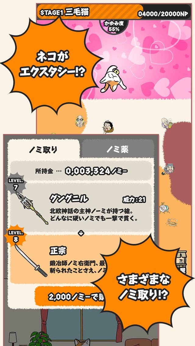 吾輩はネコノミである〜にゃんこ&ノミ(猫・ねこ)の放置・育成ゲーム〜のスクリーンショット_3