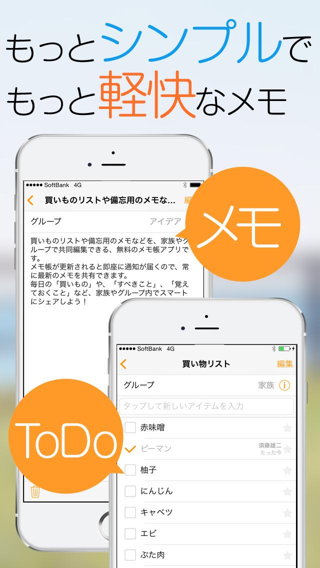 Frognote グループ共有できるメモ&ToDoアプリのスクリーンショット_2