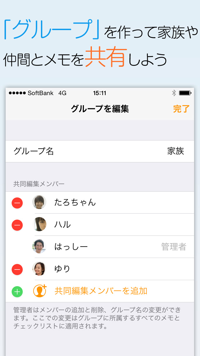 Frognote グループ共有できるメモ&ToDoアプリのスクリーンショット_3