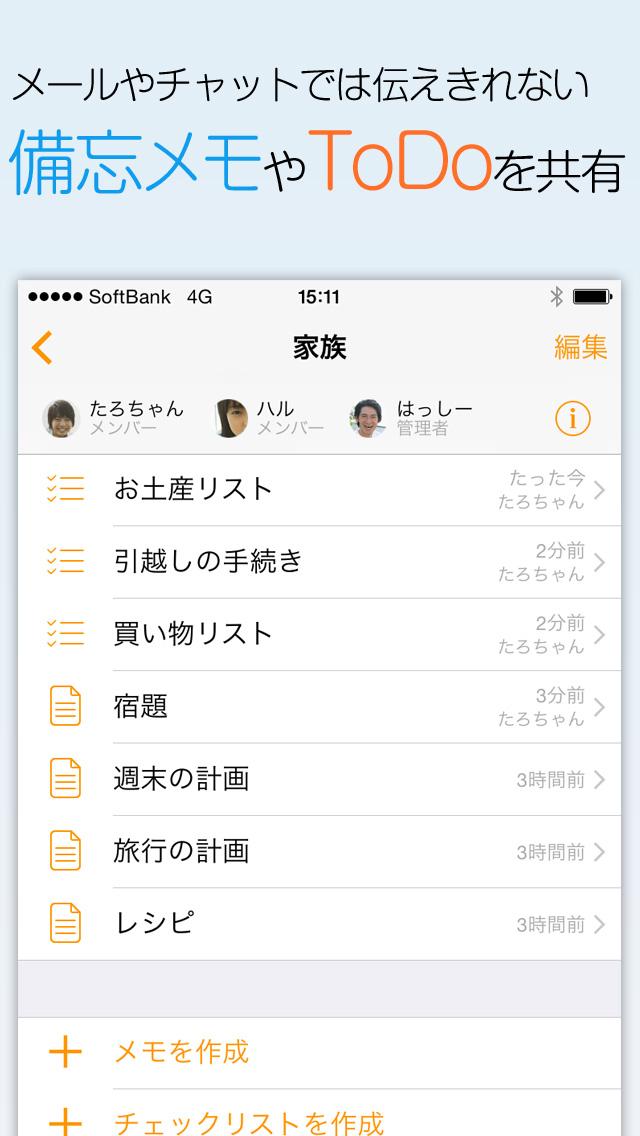Frognote グループ共有できるメモ&ToDoアプリのスクリーンショット_4