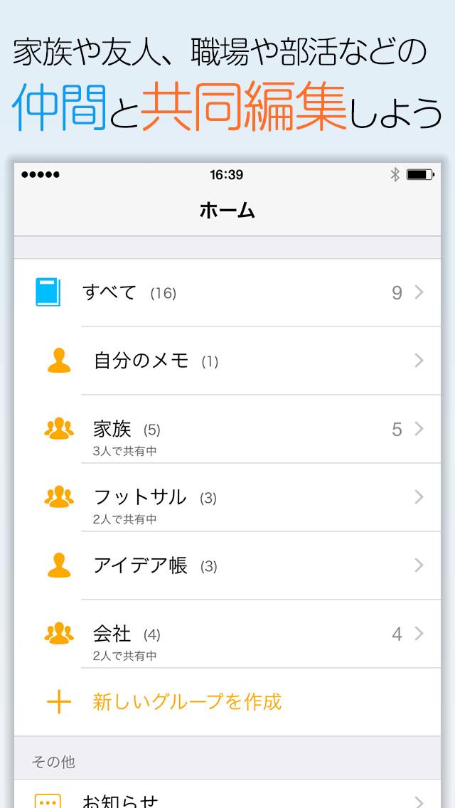 Frognote グループ共有できるメモ&ToDoアプリのスクリーンショット_5