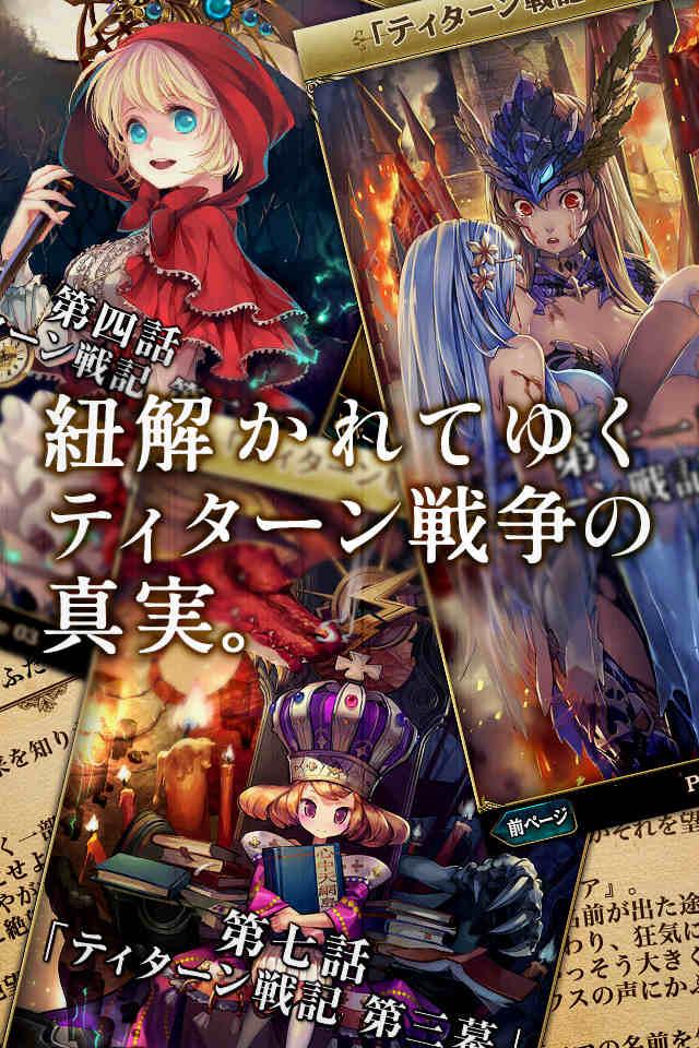 【特典追加】古の女神と宝石の射手のスクリーンショット_2
