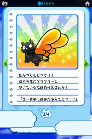 はねネコ!のスクリーンショット_1