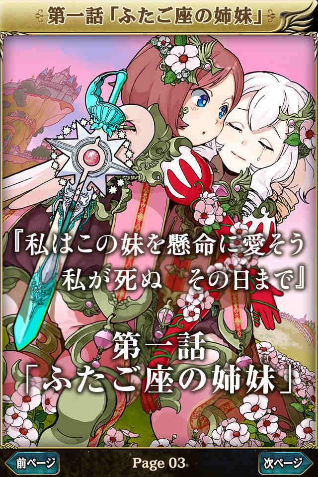 【特典追加】古の女神と宝石の射手のスクリーンショット_3