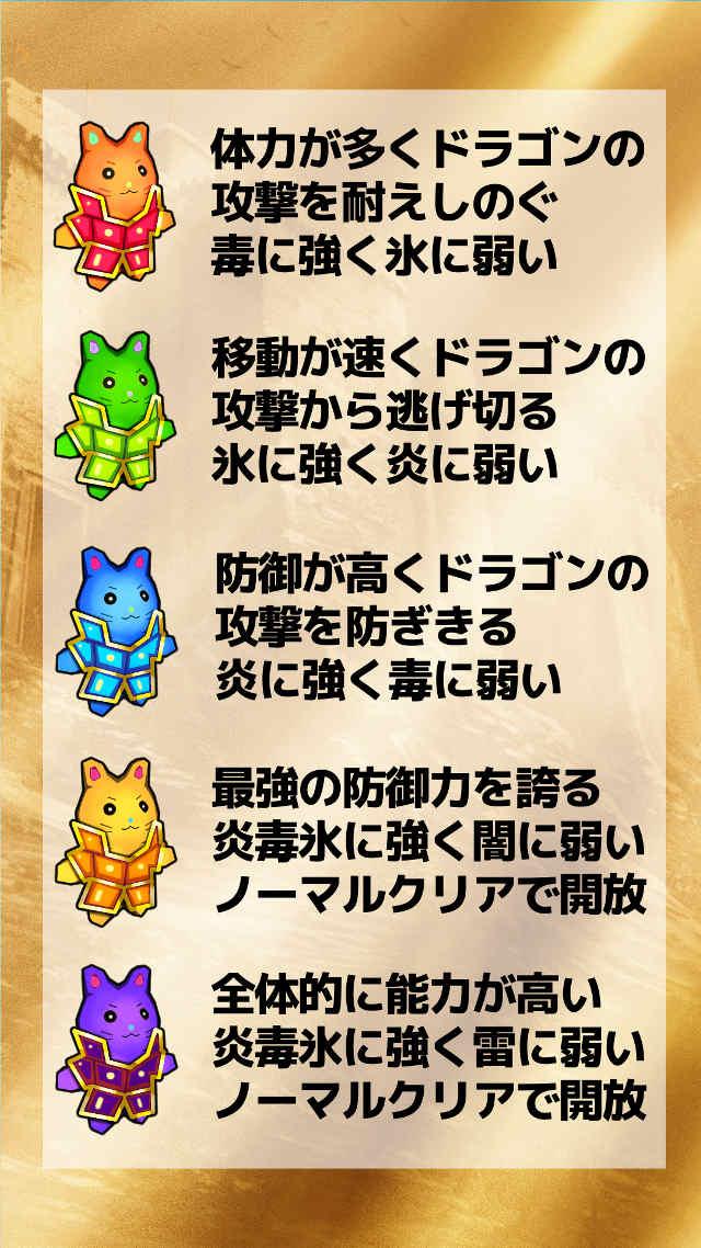 戦略・育成 ネコとドラゴンのスクリーンショット_3