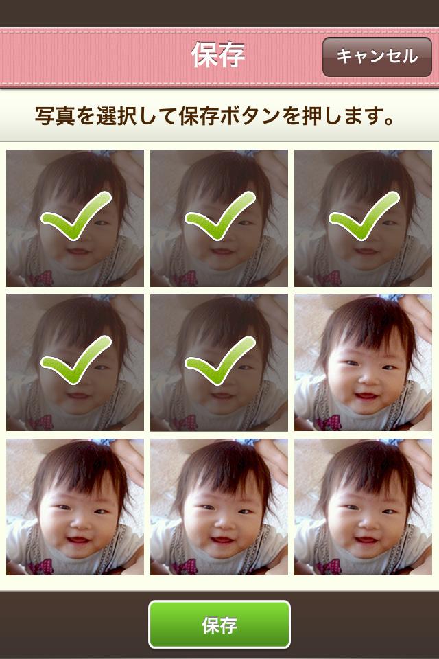 笑顔がとれる こどもカメラのスクリーンショット_5