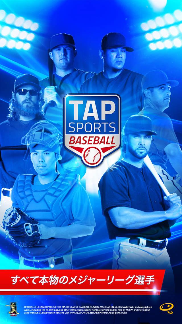 Tap Sports Baseballのスクリーンショット_1