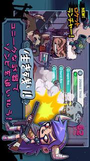 ゾンビアタック!のスクリーンショット_2