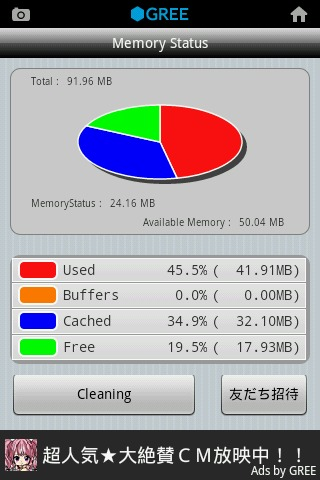 MemoryStatus by GREEのスクリーンショット_1