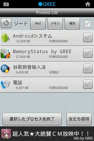 MemoryStatus by GREEのスクリーンショット_2
