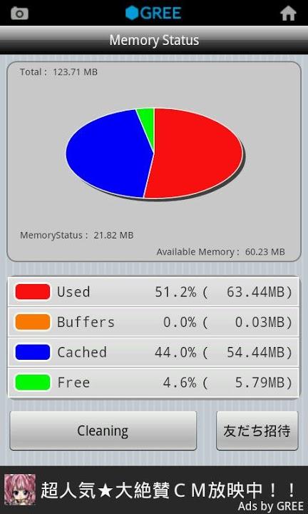 MemoryStatus by GREEのスクリーンショット_3