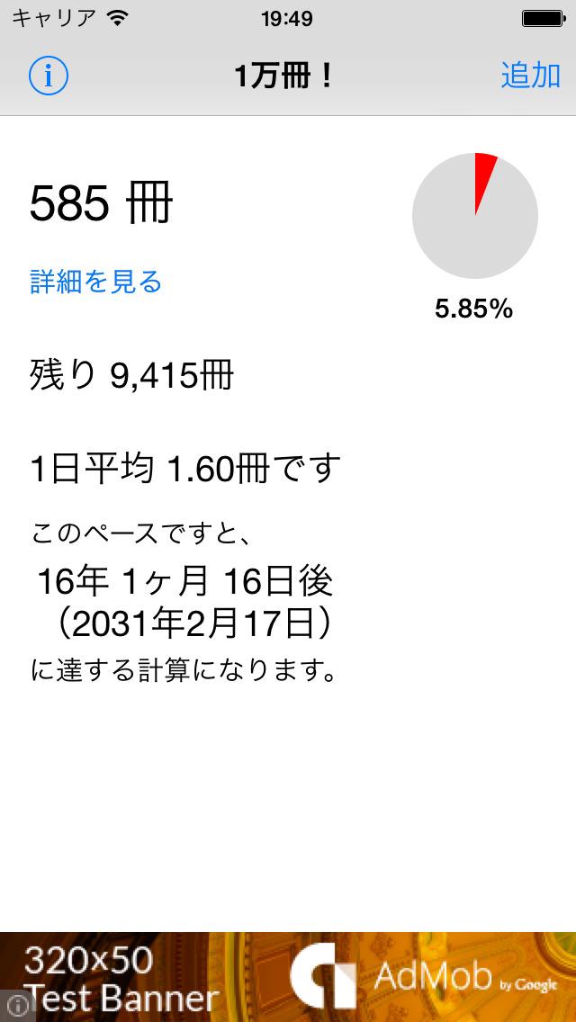 1万冊! - 読書を楽しくするアプリのスクリーンショット_1