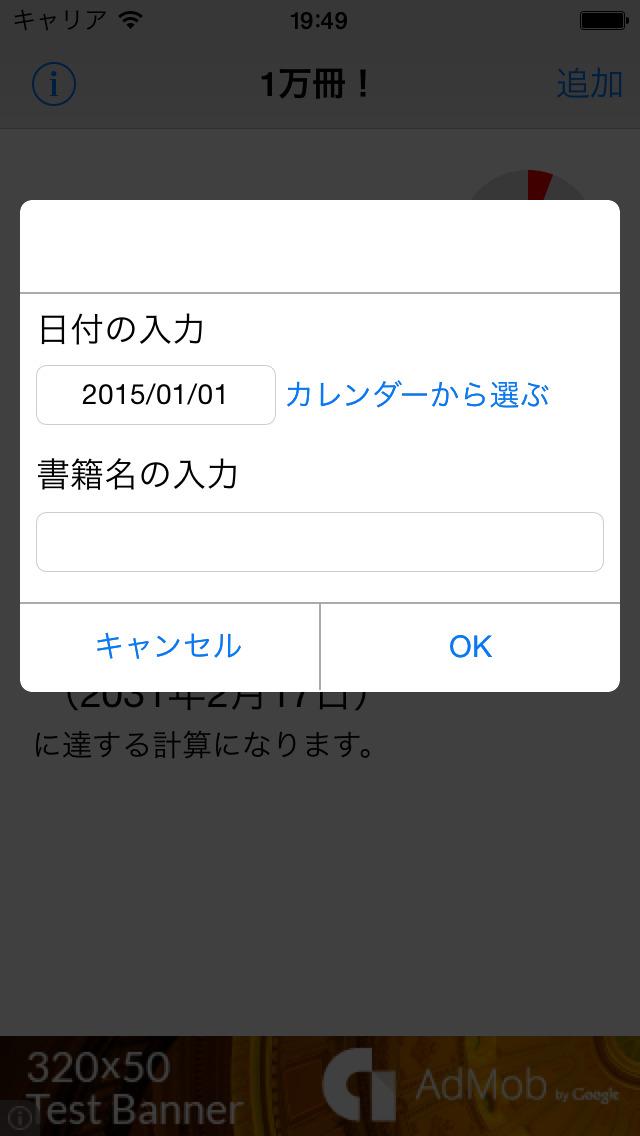 1万冊! - 読書を楽しくするアプリのスクリーンショット_4