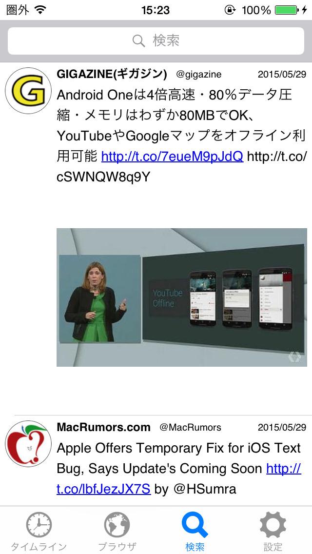 コレクッター - よいツイートを逃さないアプリのスクリーンショット_3
