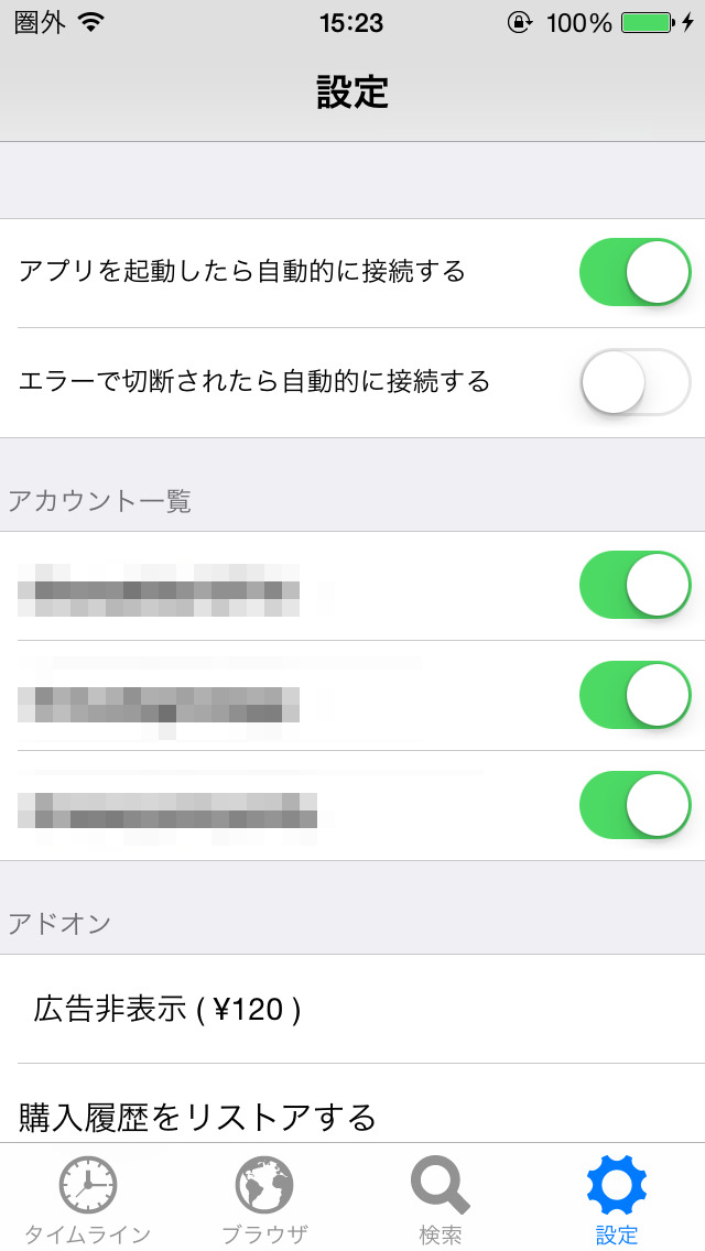 コレクッター - よいツイートを逃さないアプリのスクリーンショット_4