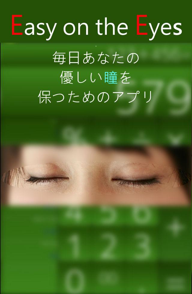 目に優しい電卓のスクリーンショット_1