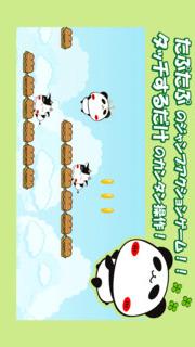 パンダのたぷたぷ ジャンプで集める名言集のスクリーンショット_1