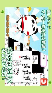 パンダのたぷたぷ ジャンプで集める名言集のスクリーンショット_3