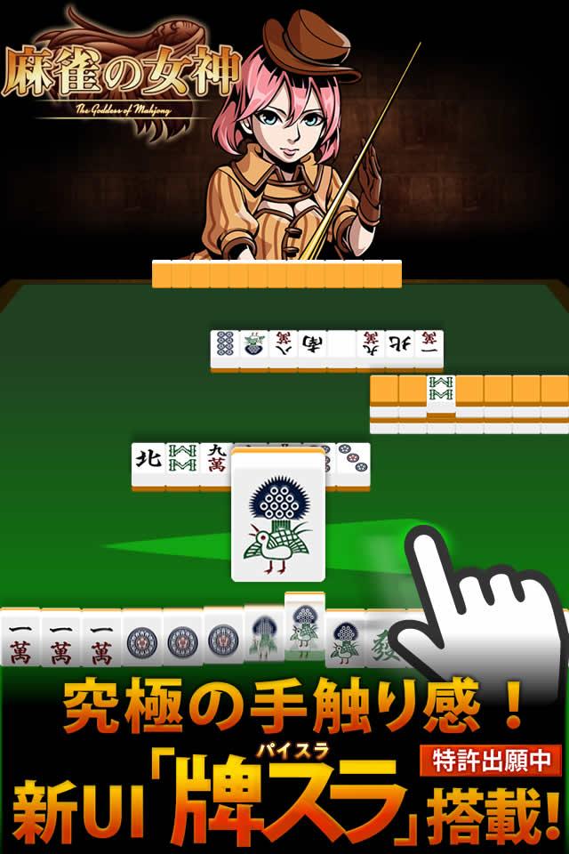 麻雀の女神のスクリーンショット_1