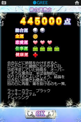 365日占いのスクリーンショット_4
