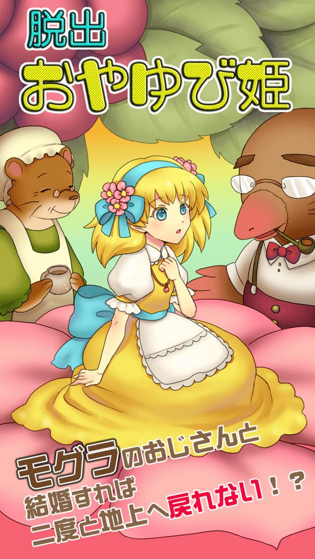 脱出ゲーム おやゆび姫のスクリーンショット_2
