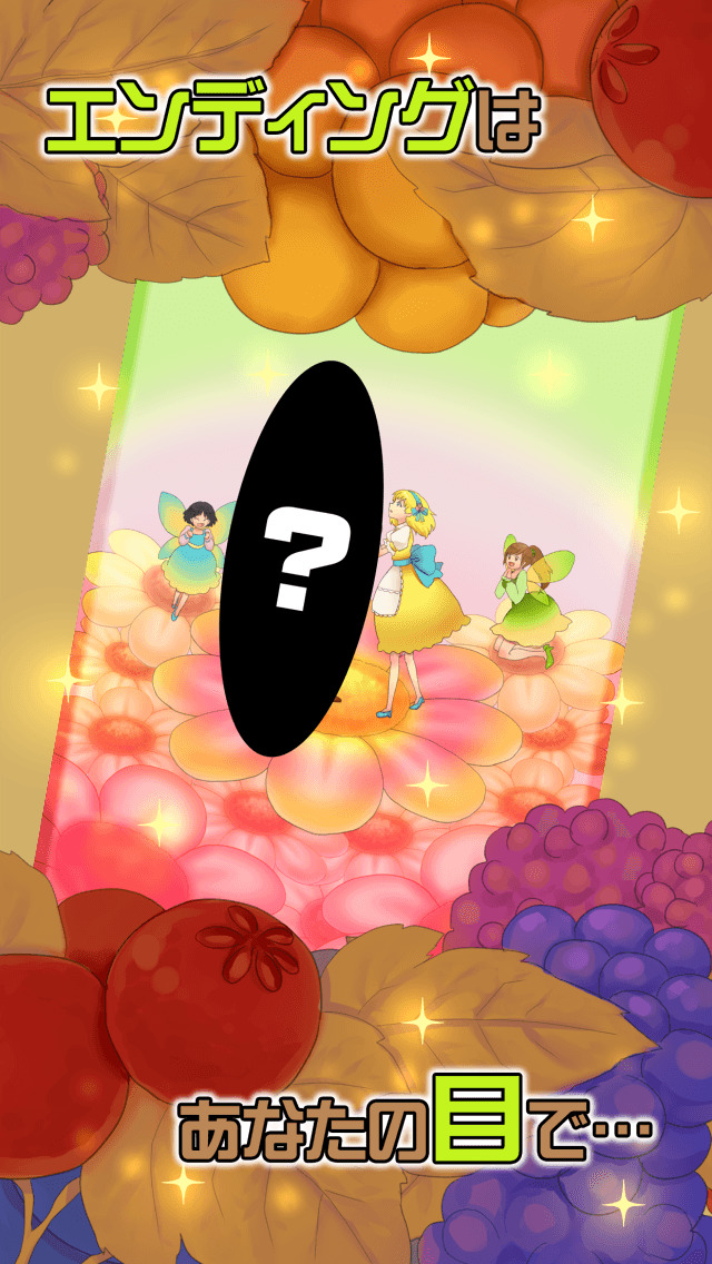 脱出ゲーム おやゆび姫のスクリーンショット_4