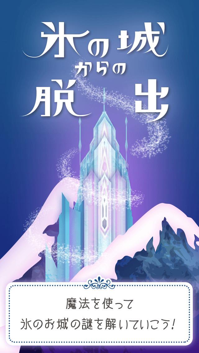 脱出ゲーム 氷の城からの脱出のスクリーンショット_1