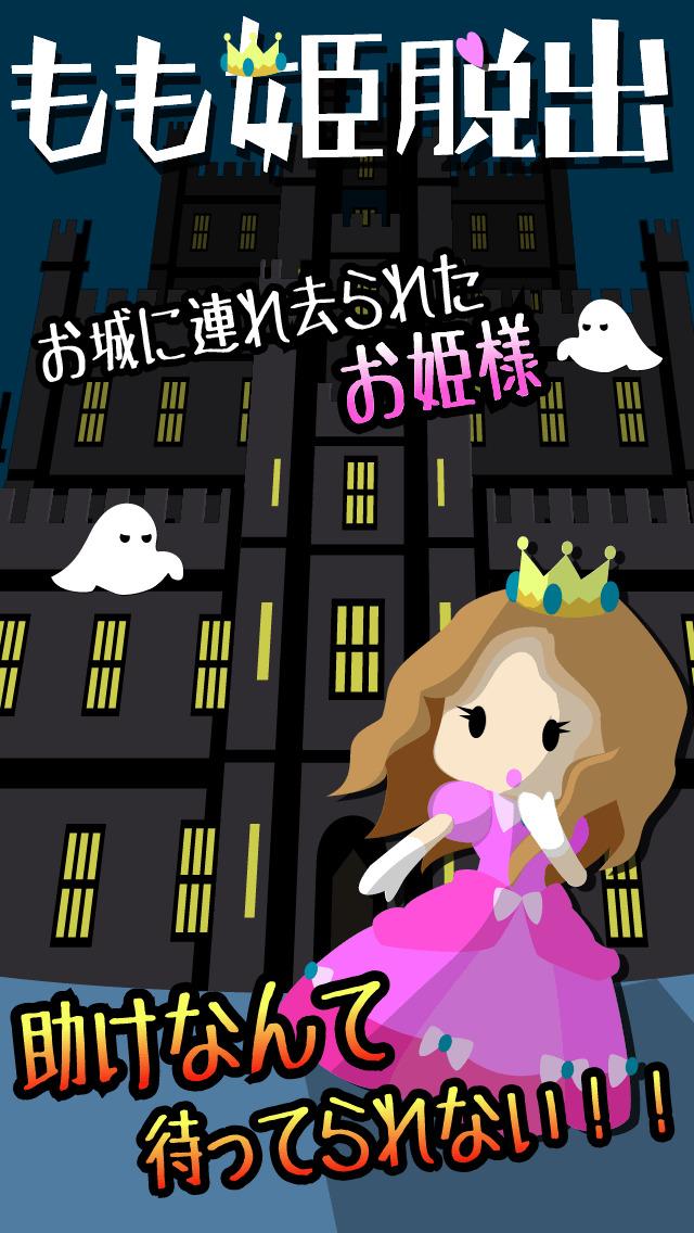 脱出ゲーム もも姫脱出のスクリーンショット_1