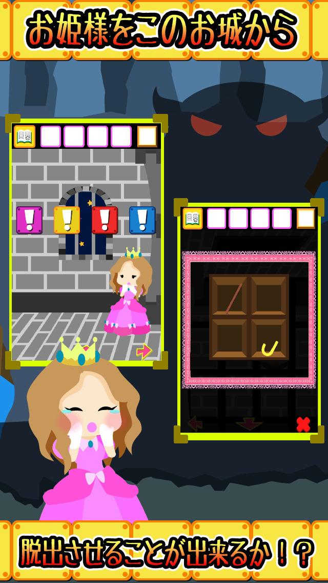 脱出ゲーム もも姫脱出のスクリーンショット_3