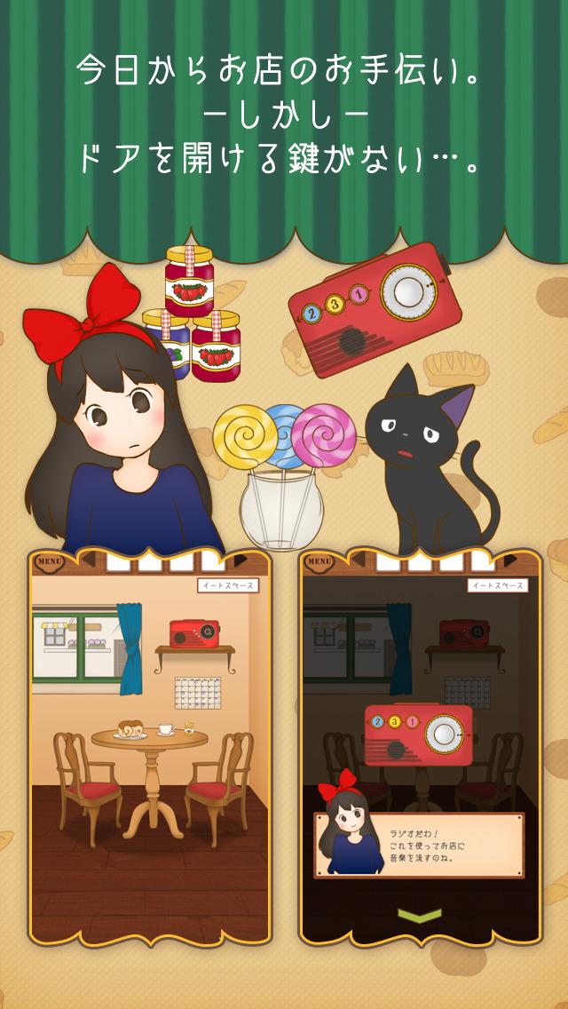 脱出ゲーム 魔女のパン屋さんのスクリーンショット_2