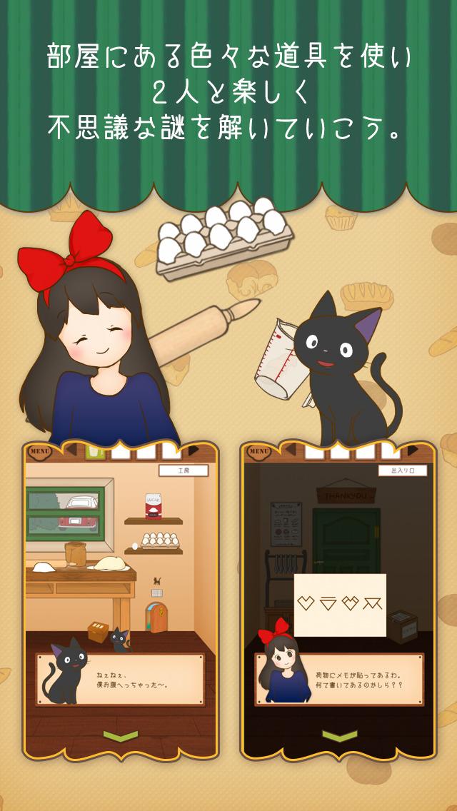 脱出ゲーム 魔女のパン屋さんのスクリーンショット_3