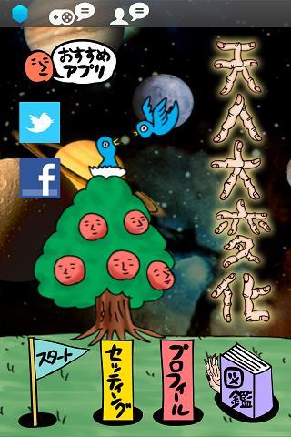 天人大変化(てんじんだいへんげ)【不思議系育成アプリ】のスクリーンショット_2