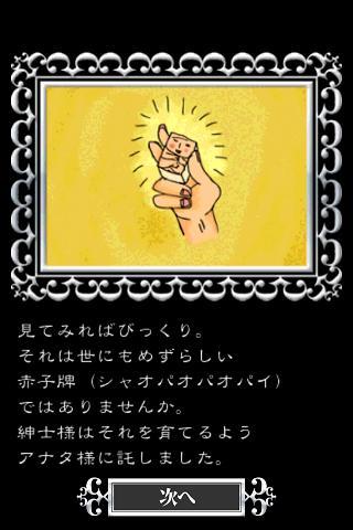 天人大変化(てんじんだいへんげ)【不思議系育成アプリ】のスクリーンショット_3