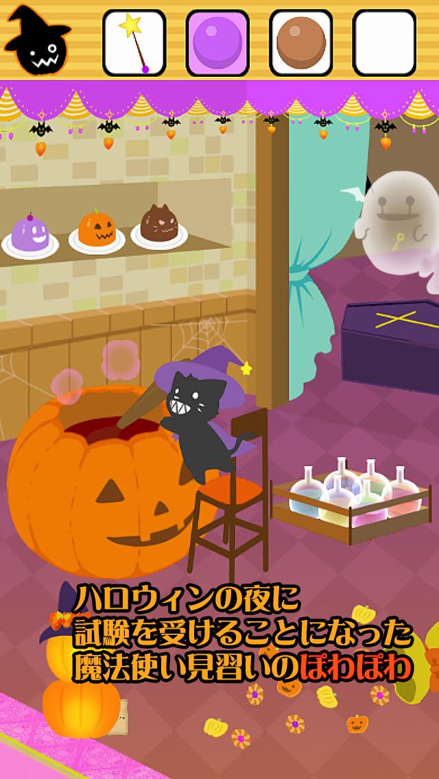 脱出ゲーム ハロウィン〜ぽわぽわの魔法試験〜のスクリーンショット_2