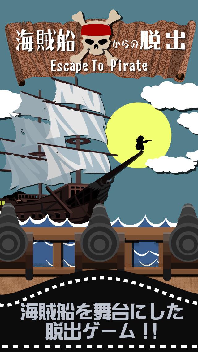 脱出ゲーム 海賊船からの脱出のスクリーンショット_1