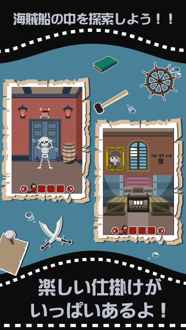 脱出ゲーム 海賊船からの脱出のスクリーンショット_2