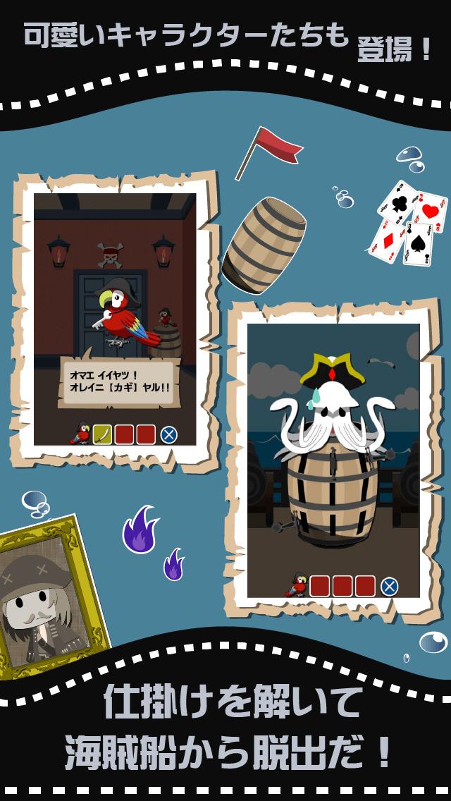 脱出ゲーム 海賊船からの脱出のスクリーンショット_3
