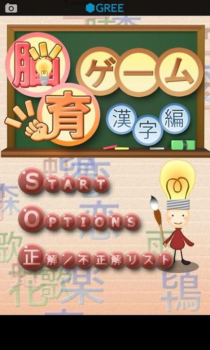 漢字★脳育ゲームのスクリーンショット_1