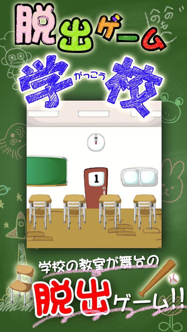 脱出ゲーム学校のスクリーンショット_1